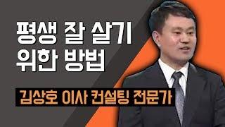 [TV특강] 평생 잘 살기 위한 방법 김상호 이사 컨설팅 전문가