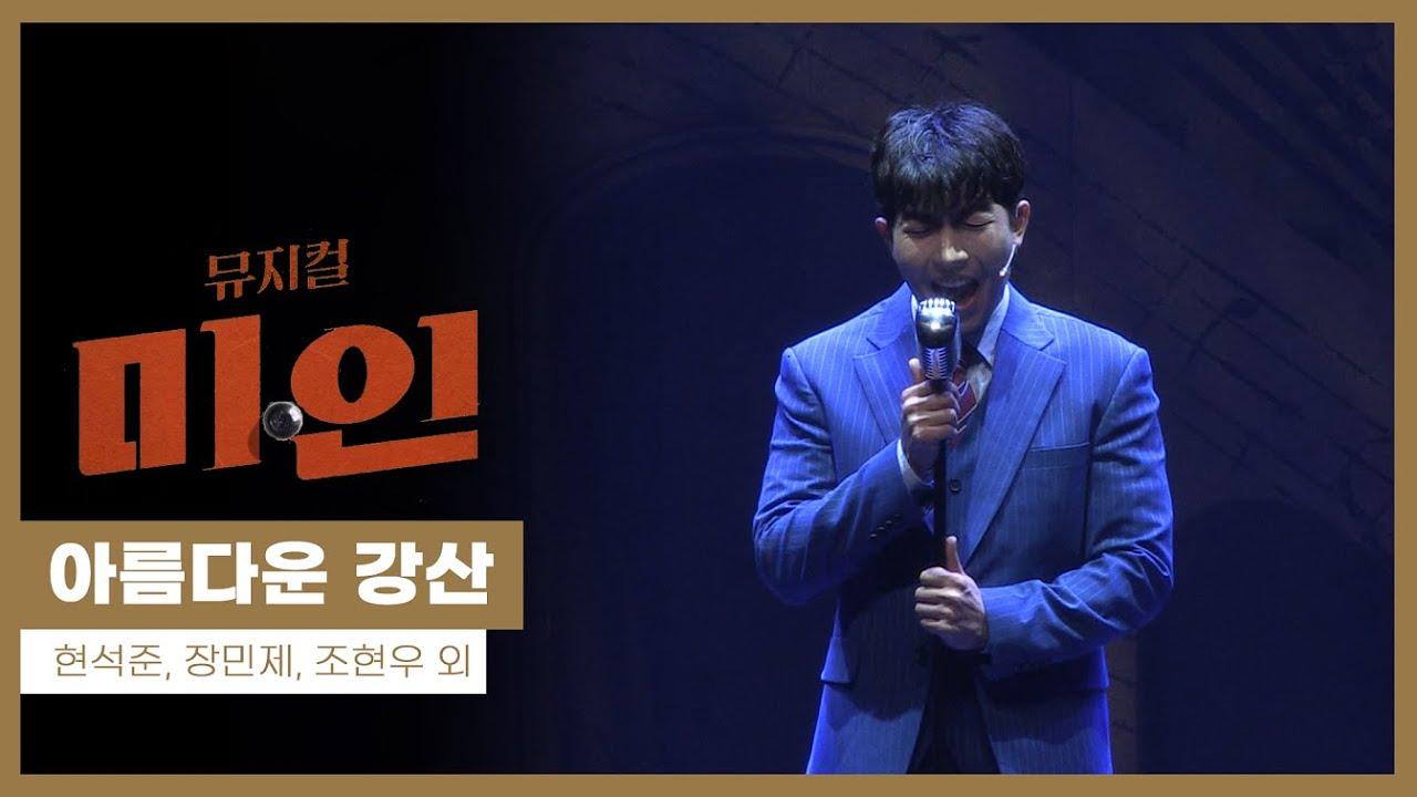 뮤지컬 '미인' 2021 프레스콜 '아름다운 강산' - 현석준, 장민제, 조현우 외