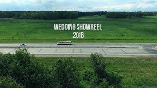 Wedding Showreel 2016 \ Свадьбы 2016 Аэросъемка Челябинск
