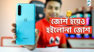 OnePlus Nord Full Review - কেন কিনবেন!