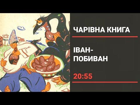 Телеканал Київ: Іван-побиван - Українська казка