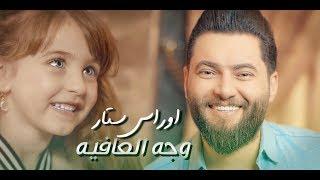 Oras Sattar Wajah Al Aafia [ Official Music Video] |2019|( اوراس ستار - وجه العافيه (فيديو كليب حصري