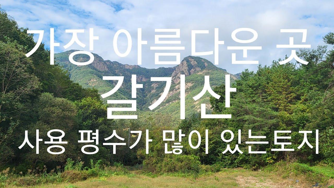 갈기산 가장 아름답게 볼수있는곳 바로 이 토지 상담 063.324.2442