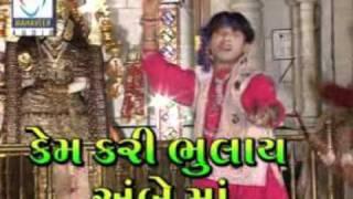 Navratri Special - Ambe Maa No Rath - Kem Kari Bhulay