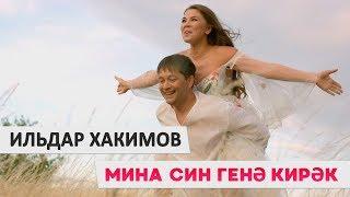 Ильдар Хакимов - Мина син генэ кирэк! (премьера клипа, 2018)