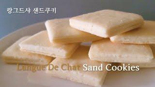 🧇 입에서 살살녹는 랑그드샤 샌드쿠키 만들기 Langue De Chat Sand cookies recipe / 랑그드샤 만들기 / 쿠쿠다스