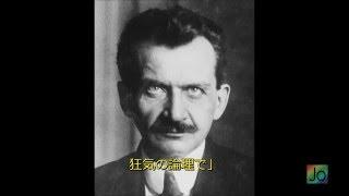 オットー・ヴェルスの「全権委任法」反対演説(1933)