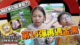 【MK TV】Pokemon Tretta第14彈再遇金黑卡雖然是把拔遇到的但是我們來測試金卡夢幻的變身能力給大家看吧