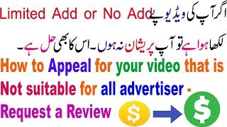 How to Fix Yellow Dollar YouTube video problem - Not suitable for all advertiser - Request a review