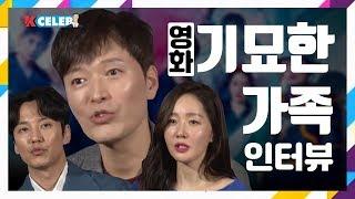 영화 '기묘한 가족' 정재영 & 김남길 & 엄지원 / YTN KOREAN
