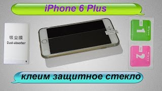 Как наклеить защитное стекло на телефон iPhone 6 plus(, 2016-01-26T18:29:16.000Z)