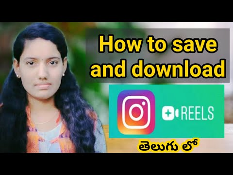 How to save and download Instagram reels | how to save Instagram reels to gallery | Instagram reels
