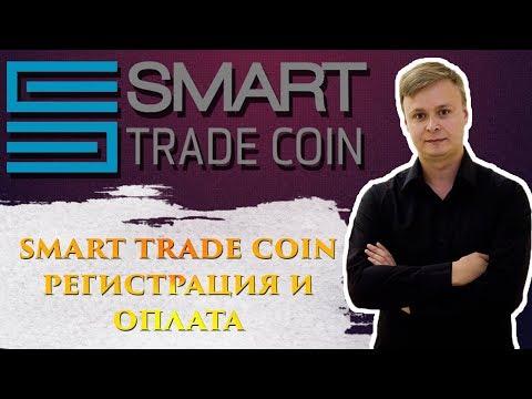 Smart Trade Coin Регистрация и покупка токенов