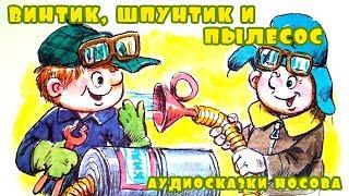 Слушать сказку Винтик, Шпунтик и пылесос | Аудиосказки Н.Носова для детей