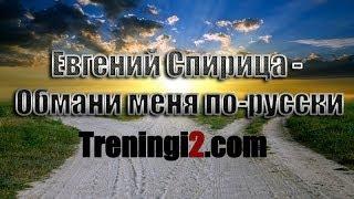Евгений Спирица - Обмани меня по-русски