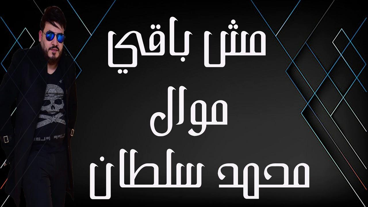محمد سلطان موال مش باقي