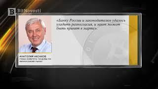 Видеообзор BitNovosti.com: Выпуск 53-2020