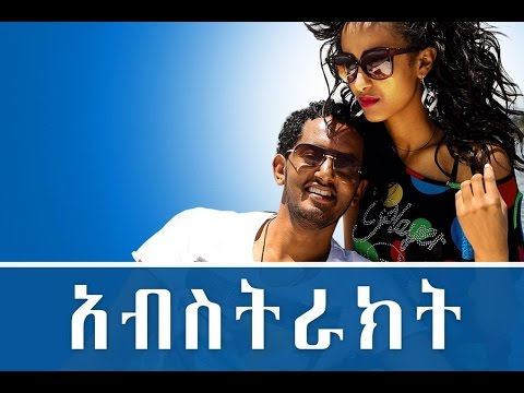 New Ethiopian Movie - Abstract Full Movie 2016