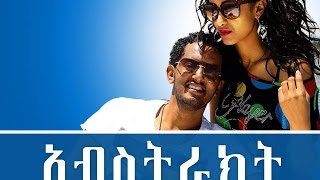 Abstract (Ethiopian Movie)