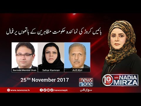 10pm With Nadia Mirza - 25 November 2017 - News One