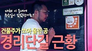 경리단길 충격 근황 - 건물주가 쏘아 올린 공실 feat.임대문의