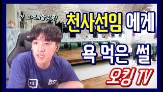[오킹TV] 천사 선임에게 욕 먹은 썰