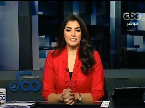 برنامج ممكن حلقة يوم الاربعاء 5-6-2013 من تقديم دينا عبد الرحمن
