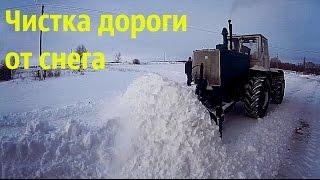 Чистка дороги от снега ( Т-150К )