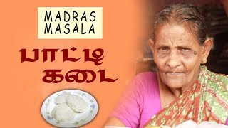 The Story of Paati kadai | Madras Masala Epi 9 | Food Feature | Madras Central