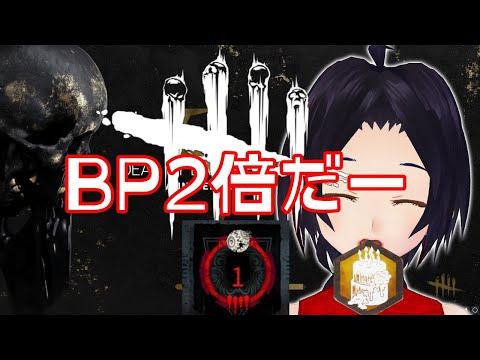 【DbD】BP2倍だー。ケーキも食べよう【DeadbyDaylight】JP VTuber