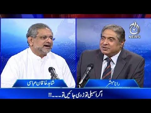 Agar Assembly Tordi Jaye To?| Aaj Rana Mubashir Kay Sath | 22 Oct | Aaj News