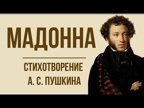 «Мадонна» А. Пушкин. Анализ стихотворения