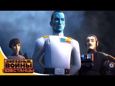 Звёздные войны: Повстанцы - Полёт защитника - Star Wars (Сезон 4 Серия 6)