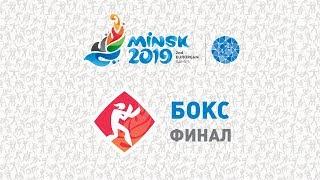 Бокс. ФИНАЛ | Европейские игры 2019
