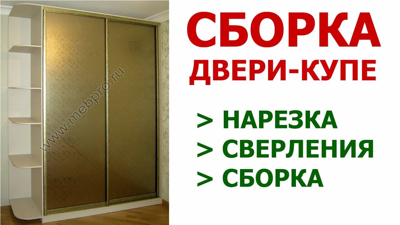 Купить межкомнатные двери купе в москве от компании