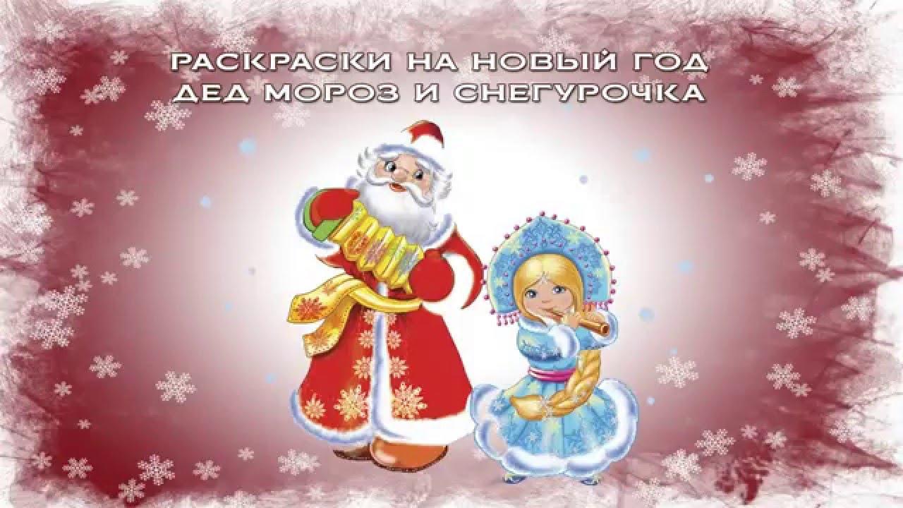 Раскраски на новый год дед мороз и снегурочка - YouTube