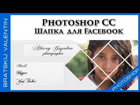 Photoshop CC Шапка  для Facebook
