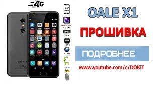 пРОШИВКА Oale X1 - 2018
