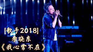 HD高清音质 【歌手2018第12期】 李晓东  -《我心常自在》 无杂音清晰版本 【原来民谣歌曲也能这么好听!】