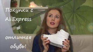 видео отличная обувь