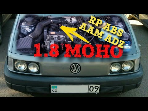 Про двигателя 1.8 моно RP ABS AAM ADZ VW Фольксваген Passat Golf3 Vento Seat датчики диагностика