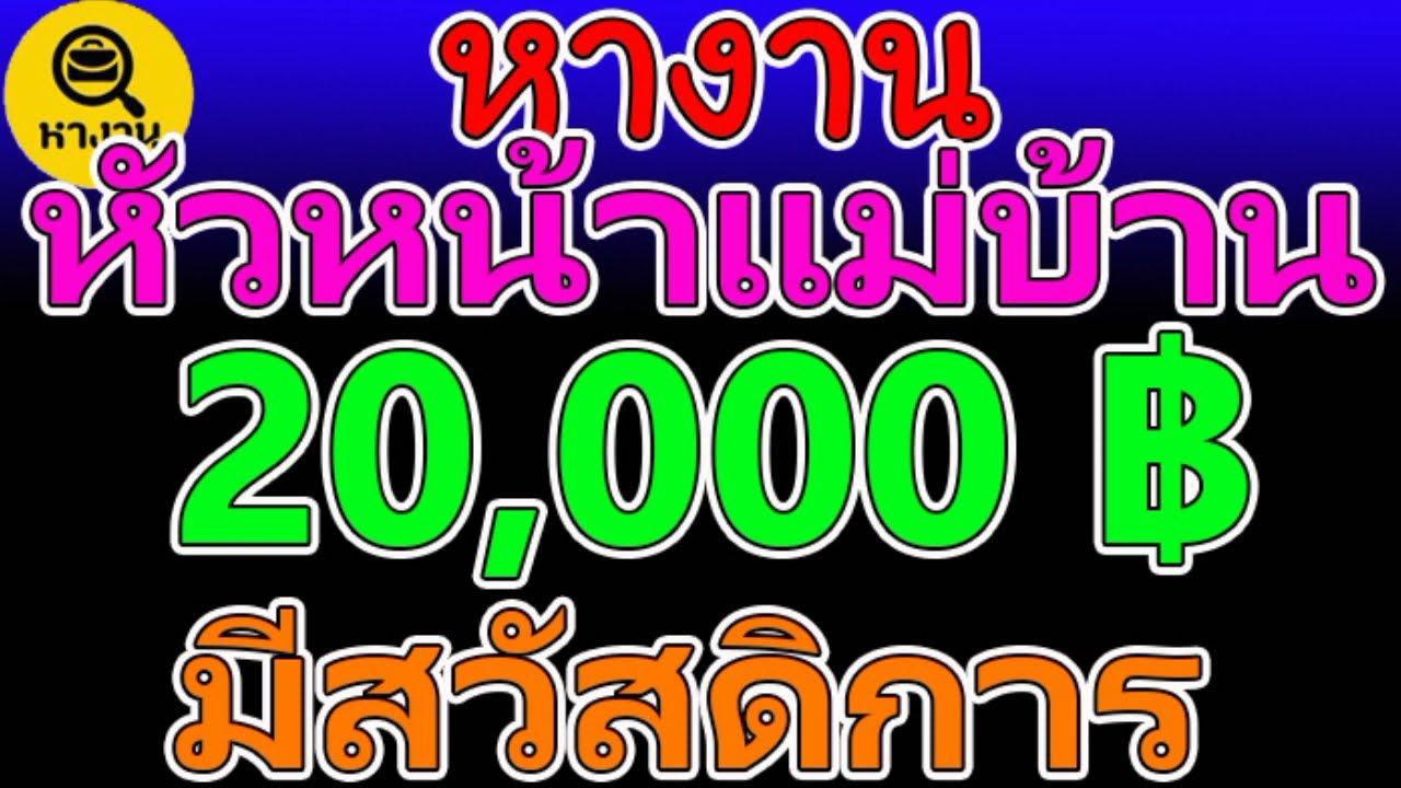 #หางาน สมัครงาน หัวหน้าแม่บ้าน 20000 บาท มีสวัสดิการให้ สนใจรับสมัครจ้า ✨26 กรกฎาคม 64✨