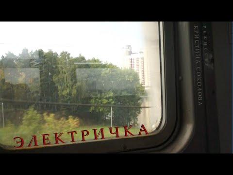 ЭЛЕКТРИЧКА (2019)