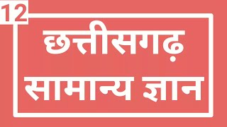CG GK TEST - 12 : Quick Revision Online MCQ Based Test in Hindi : #www.CGpadho.com : #StudyCircle247