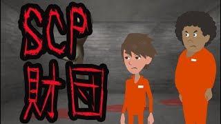 超危険生物SCPについて・・。【SCP】