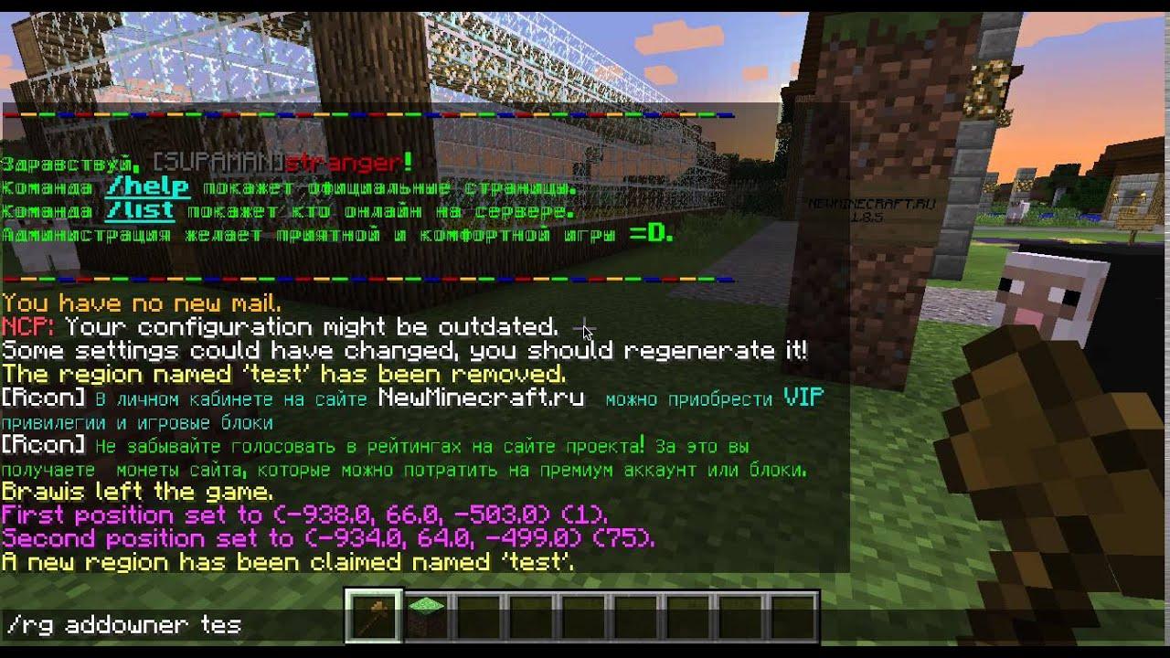 Как добавить друга в приват на сервере майнкрафт? - YouTube