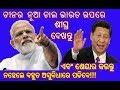 Must Watch: India Vs China Latest War, Berhampuriya Narendra Modi | Oppo & Vivo Mobiles Phones |