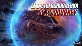 Секреты и пасхалки Star Conflict 1.5 Journey | Обзор SeraX