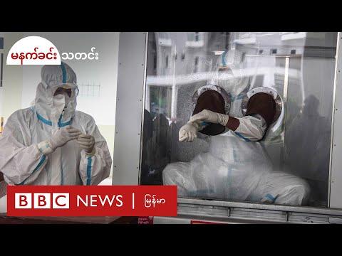 ကိုဗစ်-၁၉ ပိုးတွေ့သူ ၁,၄၀၀ ကျော် အထိပြန်တက်၊ ရန်ကုန်က အများဆုံး ဖြစ်နေဆဲ - BBC News မြန်မာ