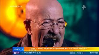 """В шоу """"Соль"""" выступит Александр Розенбаум"""